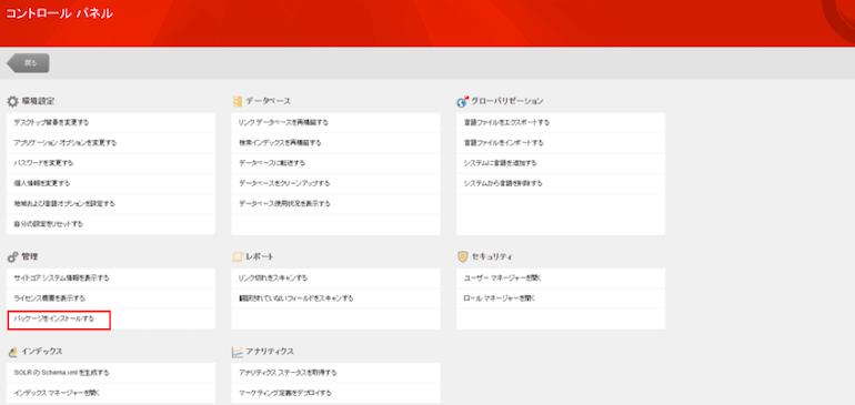 Sitecore との連携について - (1) インストール編