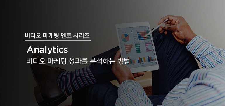 비디오 마케팅 멘토 시리즈: 비디오 마케팅 성과를 분석하는 방법