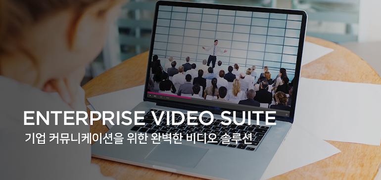 브라이트코브, 기업 커뮤니케이션을 위한 비디오 솔루션 출시