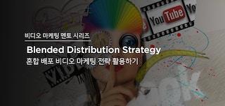 비디오 마케팅 멘토 시리즈: 혼합 배포 전략 활용하기