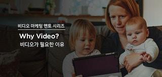 비디오 마케팅 멘토 시리즈: 마케팅에 비디오가 필요한 이유