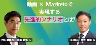 動画 × Marketoで実現する先進的シナリオとは?