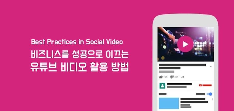 비즈니스를 성공으로 이끄는 유튜브 비디오 활용법