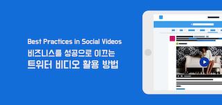 비즈니스를 성공으로 이끄는 트위터 비디오 활용법