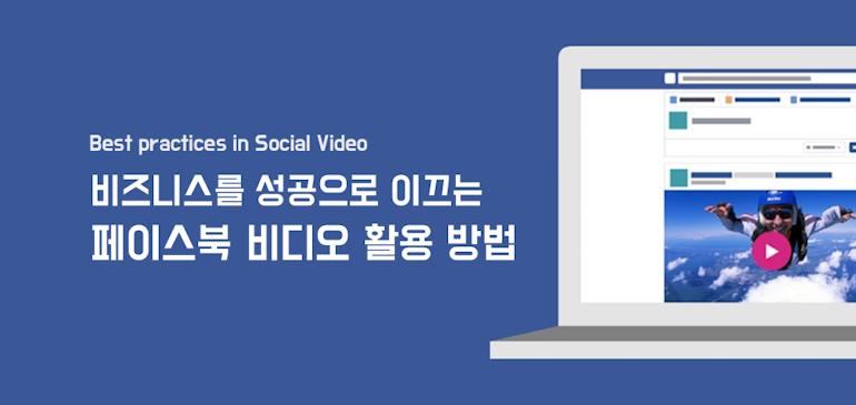 비즈니스를 성공으로 이끄는 페이스북 비디오 활용법