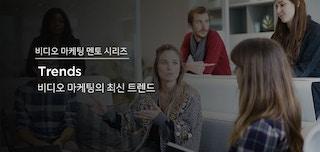 비디오 마케팅 멘토 시리즈: 트렌드