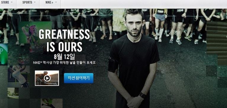 기업 홈페이지를 통한 비디오마케팅 사례: 나이키, 삼성닷컴